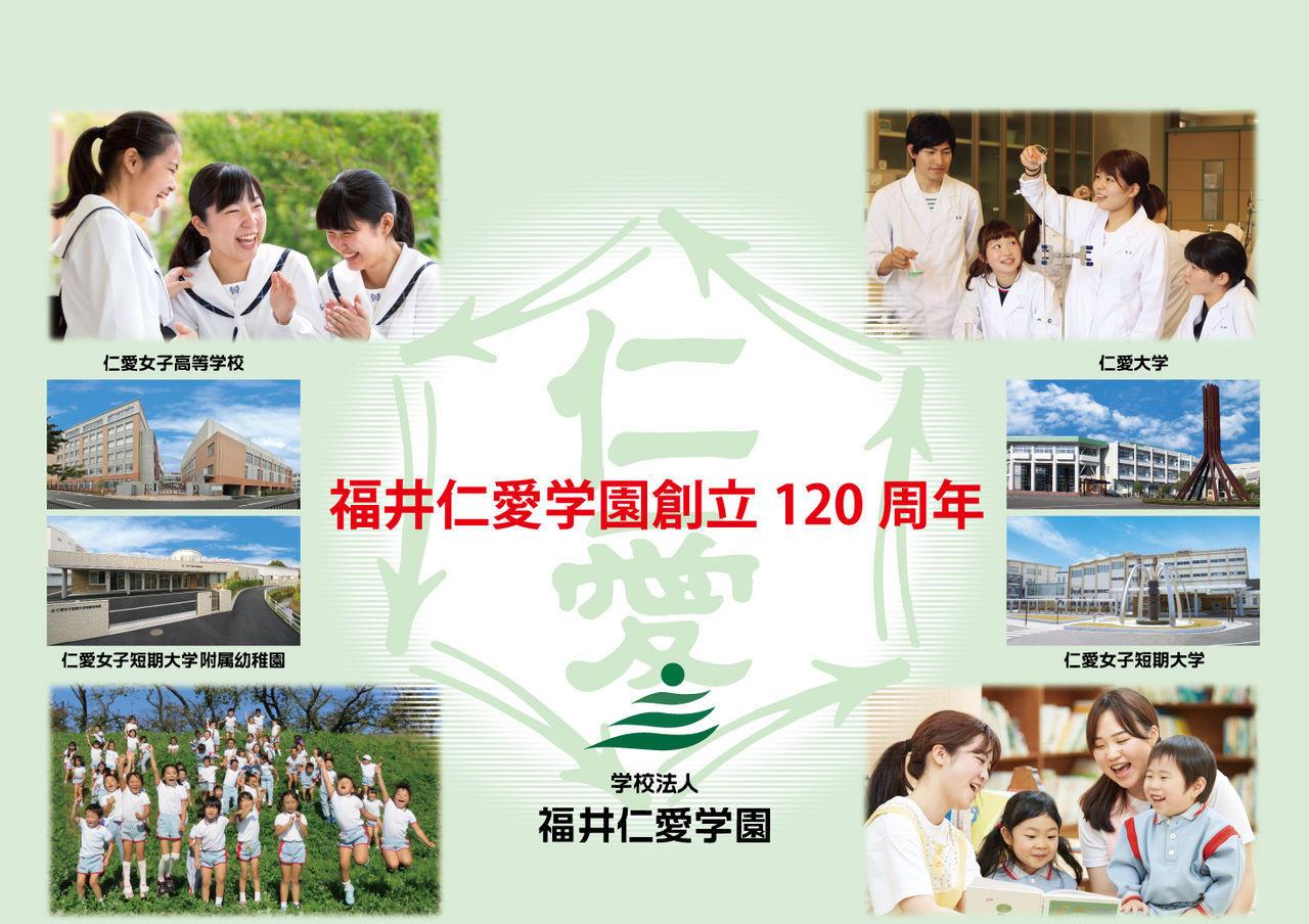 学校法人福井仁愛学園
