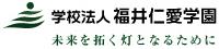 学校法人 福井仁愛学園 未来を拓く灯となるために